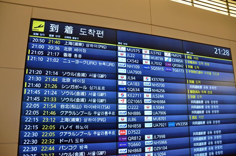 羽田空港には21時10分に到着。定刻近くに到着すれば早ければ21時半、遅くても22時にも到着ロビーに出れる。