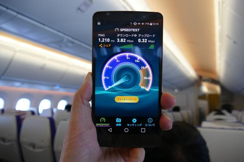 スクートの機内WiFiの通信速度テスト結果