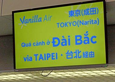バニラエアJW102便台北経由成田行きの案内