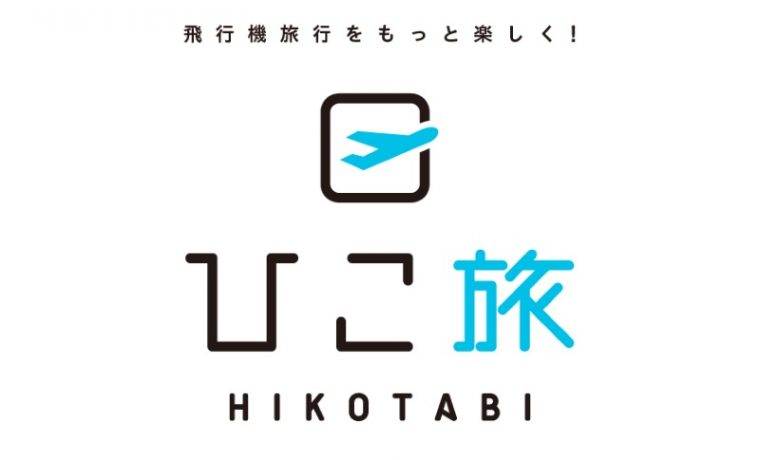 ひこ旅ロゴ