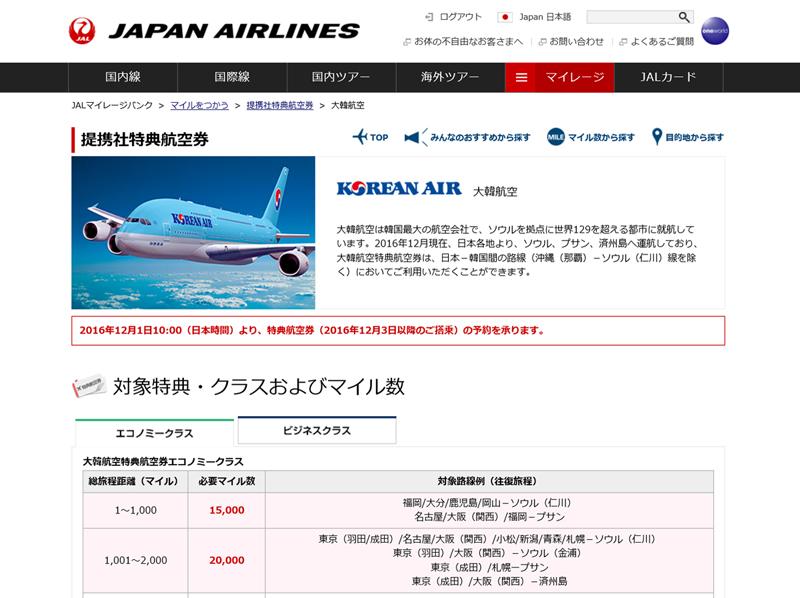 JALホームページ内に大韓航空利用の特典航空券必要マイル数が掲載されている