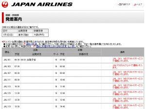 JALホームページ内の「運航状況」から確認できる