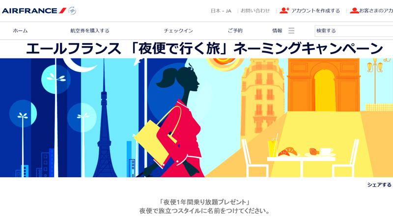 エールフランス航空「夜便で行く旅」ネーミングキャンペーンサイト
