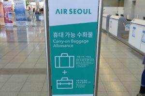 エアソウルの機内持ち込み手荷物についての案内