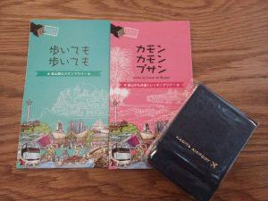 釜山行きの初便チェックイン時に配布されたスタンプラリーの台紙とNAAのメモ帳