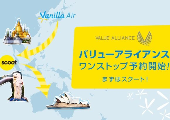 バリューアライアンスのワンストップ予約でバニラエアからスクート便の予約が可能に