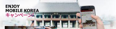 韓国観光公社の「ENJOY MOBILE KOREA」キャンペーン