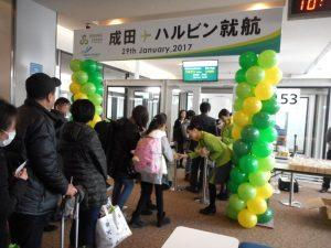 成田発ハルビン行きIJ1051便の初便の搭乗ゲート(撮影:春秋航空日本)