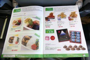 2017年1月28日からの春秋航空日本の新しい機内食販売メニュー