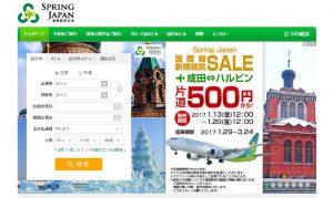 成田~ハルビン線が就航記念セールで片道500円~で販売(天津線は準備中)