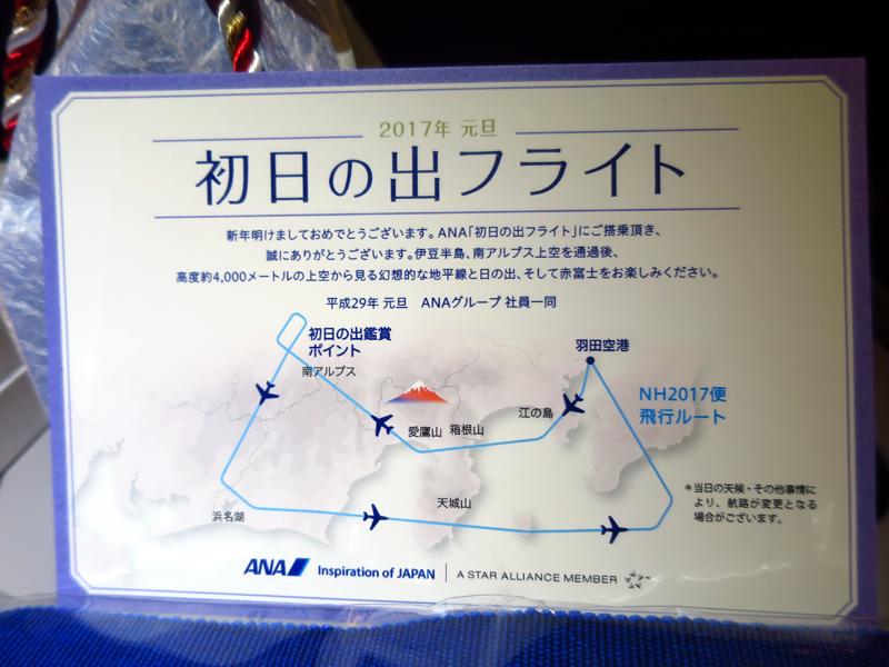 今回の「初日の出フライト」飛行ルート