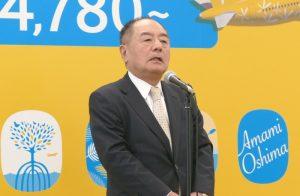 関西奄美会 会長の模 泰吉氏