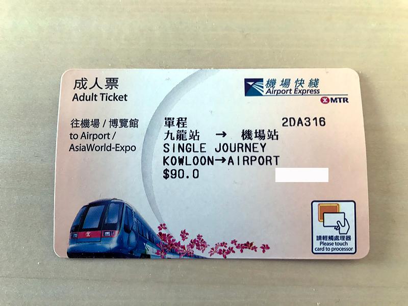 九龍駅と空港までは片道90香港ドル