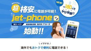 海外レンタルルーターのjetfiのIP電話サービス「jet-phone」について