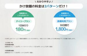 jet-phoneの利用料金