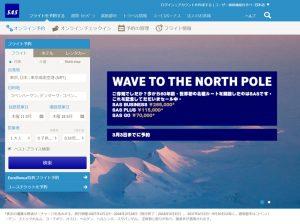 往復7万円のキャンペーン「北極ルート開設60周年記念セール」はスカンジナビア航空のホームページから購入可能