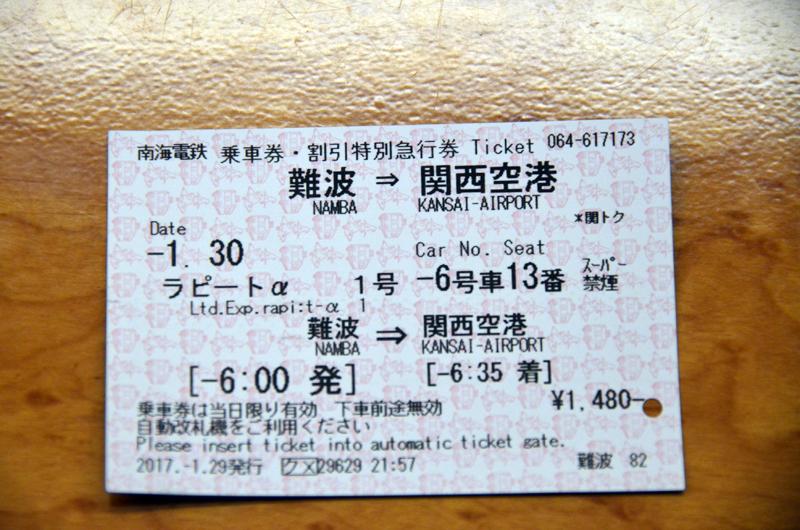 関西空港への南海電鉄がダイヤ改...