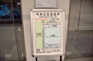 連絡バス時刻表