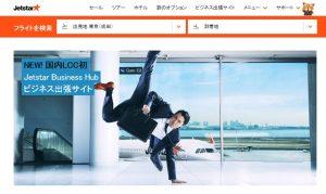新オプション「フレックスBiz」は国内線は2000円、国際線は3000円の追加料金で利用できる