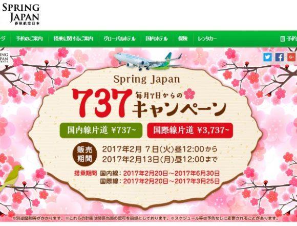 春秋航空日本(Spring Japan)の2017年2月の737キャンペーン