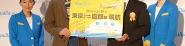 LCCバニラエアの成田~関西・函館線の新路線開設記念式典でのバニラエアの代表取締役社長・五島勝也氏とHIPHOPグループ「DOBERMAN INFINITY」のメンバーSWAY氏とバニラエアのFA
