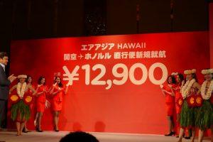関西~ホノルルがキャンペーン価格で片道12,900円