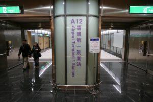 桃園空港第1ターミナルの地下2階に完成したMRT桃園線の改札入り口