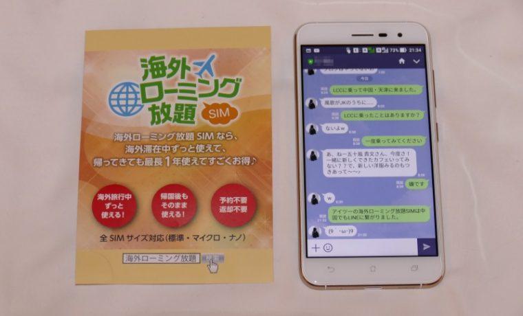 株式会社アイツーが販売する海外向けプリペイドSIM「海外ローミング放題SIM」