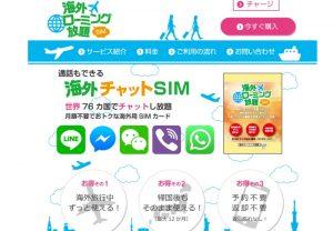 株式会社アイツーが販売する「海外ローミング放題SIM」のHP