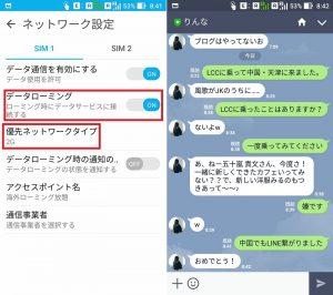 中国でも2G (GSM)のデータ通信でLINEのテキストメッセージが送受信可能