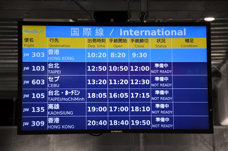 バニラエアは成田から台北・高雄・香港・セブ・台北経由ホーチミンの5都市へ就航している