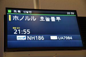ANA羽田→ホノルル線の出発は21時55分発