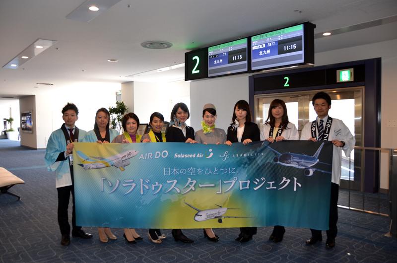 AIRDO、ソラシドエア、スターフライヤーの3社による共同キャンペーン「ソラドゥスター」プロジェクト