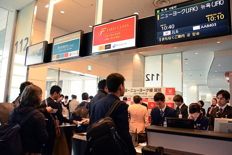 羽田~ニューヨーク線初便の搭乗光景