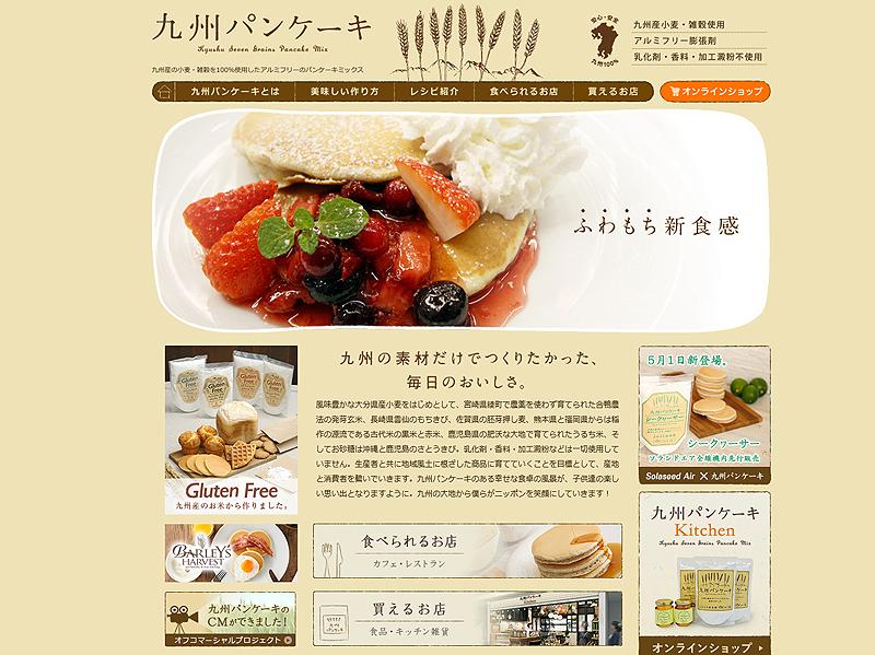 九州パンケーキホームページ