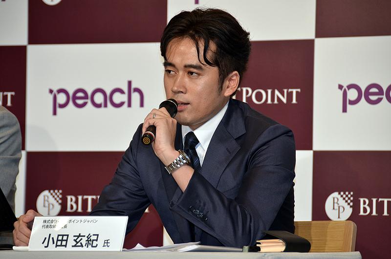 ビットポイントジャパンの小田玄紀代表取締役