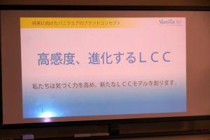 将来に向けたブランドコンセプトとして「高感度、進化するLCC」を目指す