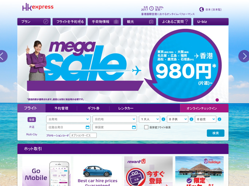 香港エクスプレスのホームページ