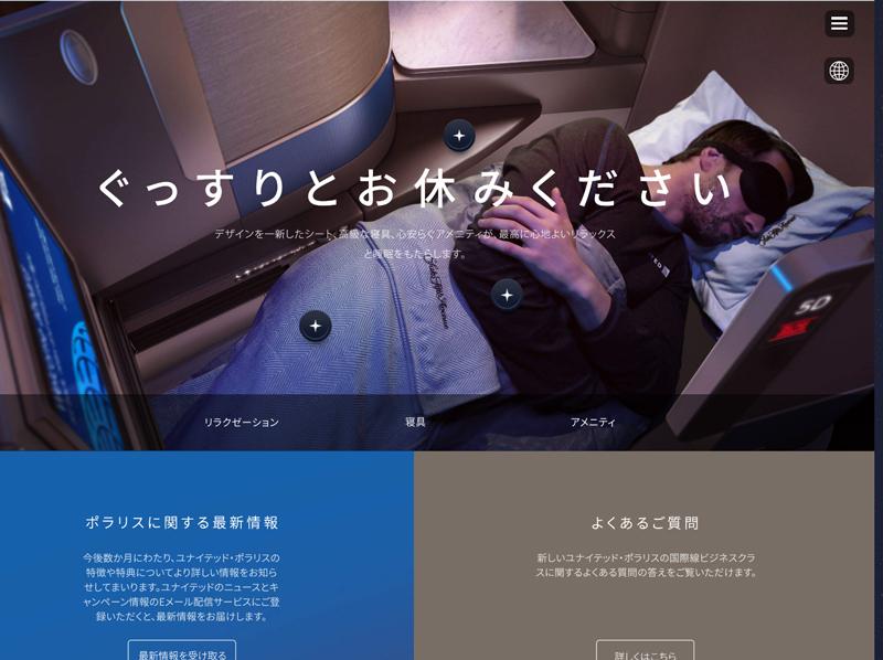 新ビジネスクラス「ユナイテッド・ポラリス」の日本語特設サイトも開設されている