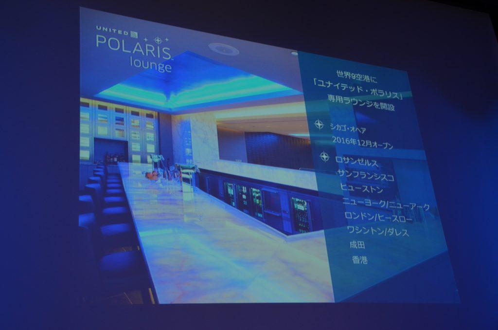 昨年12月にシカゴ・オヘア空港に最初に「ユナイテッド・ポラリス」専用ラウンジをオープン