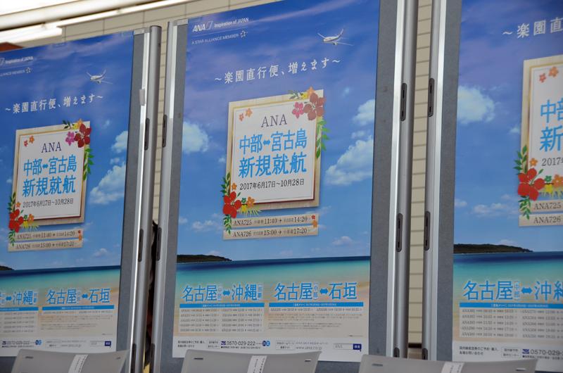 中部~宮古線就航で沖縄へは那覇・石垣・宮古の3空港へ直行で行けるようになった