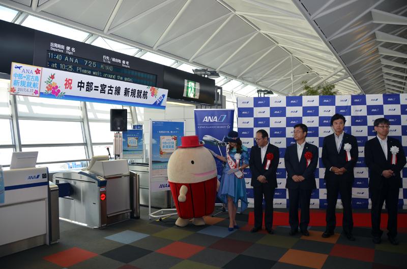 初便搭乗ゲート前では主催者のANA、来賓、更にセントレアのキャラクター「なぞの旅人 フー」もお見送りに参加した
