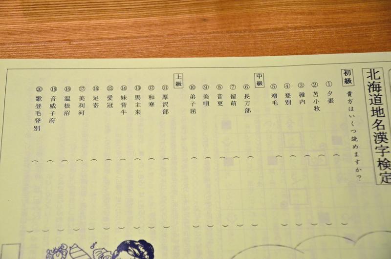 北海道の難しい漢字の地名。いくつかわりますか