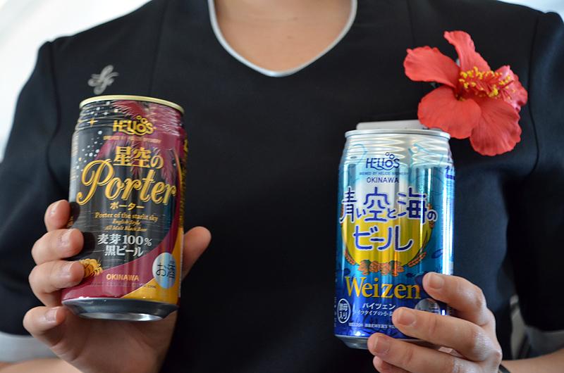 ヘイオス酒造の地ビール「青い空と海のビール」「星空のポーター」の缶ビールが初便限定でサービスされた