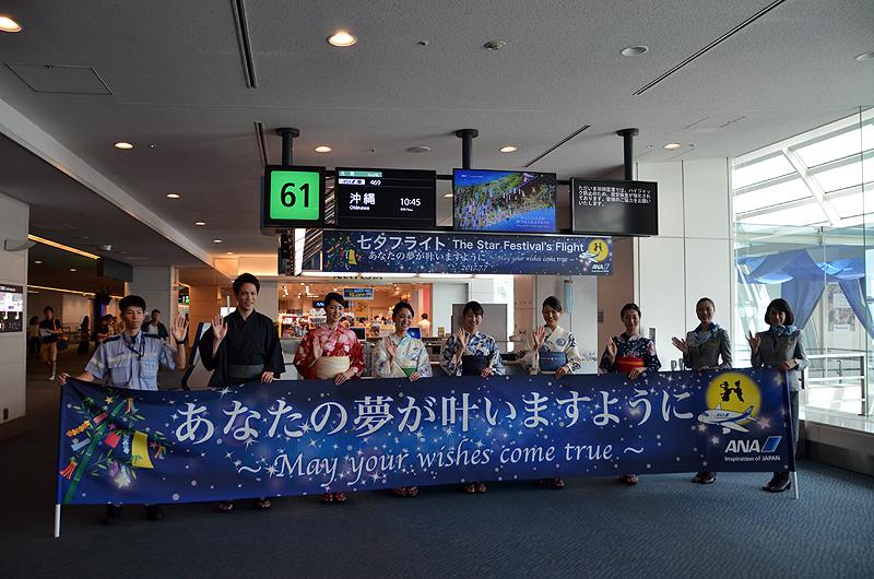 羽田空港第2ターミナル61番ゲートは七夕仕様になった