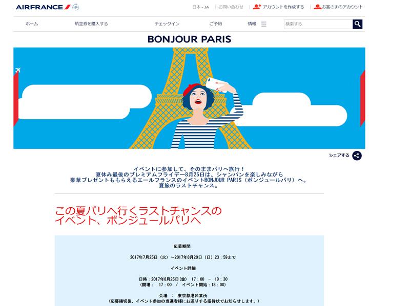 イベント告知をするエールフランス航空のホームページ