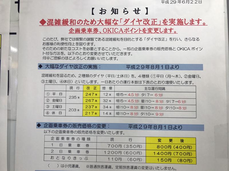 ダイヤ改正と企画乗車券値上げの案内(那覇空港駅にて)