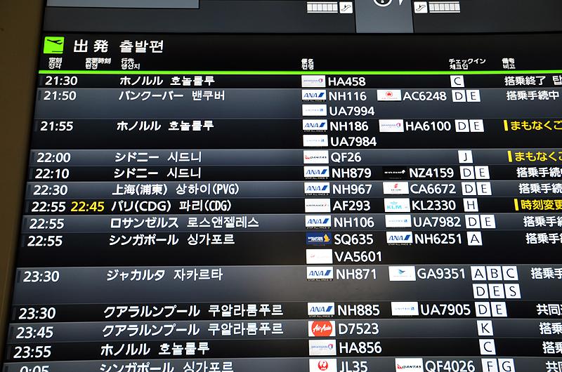 羽田空港の出発案内版にも23時30分発のジャカルタ行きが表示された