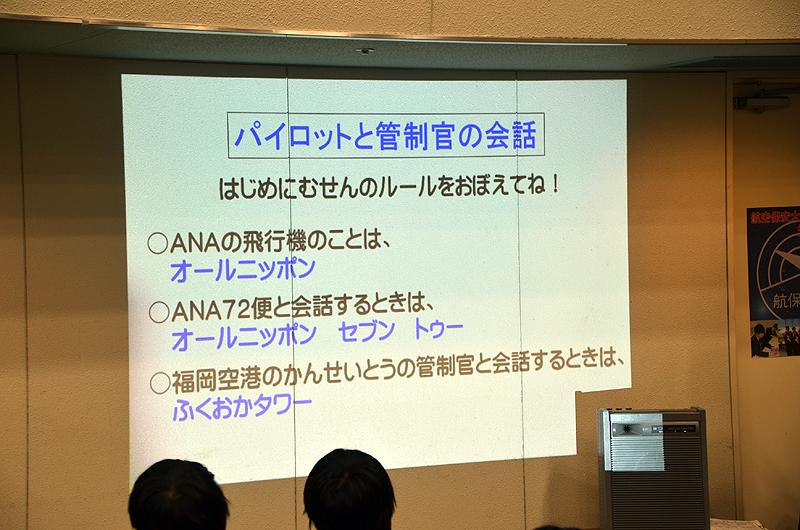 ANAは管制官とのやり取りの中では「オールニッポン」という言葉を使う