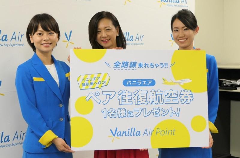 会員登録でバニラエアの全路線が乗れる航空券が当たるキャンペーンも実施